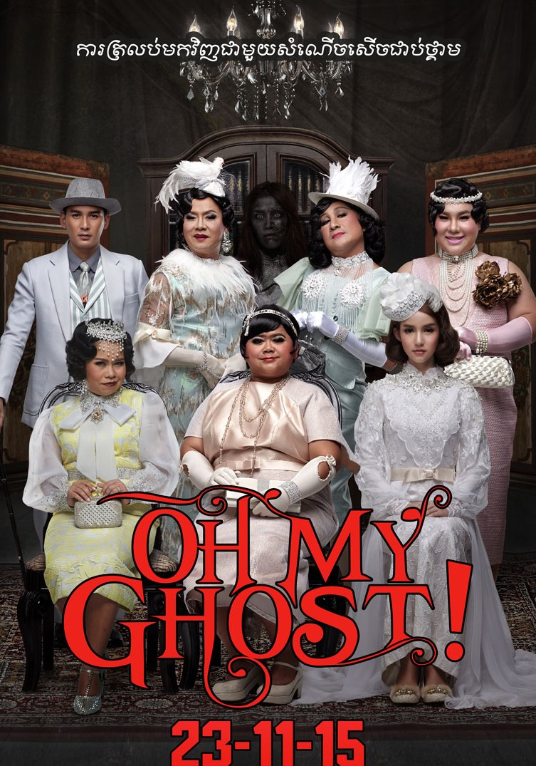 Oh My Ghost 5! (2015)