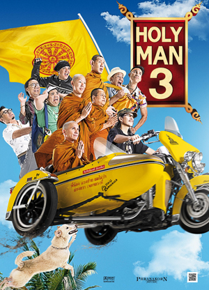 The Holy Man 3 (2010)