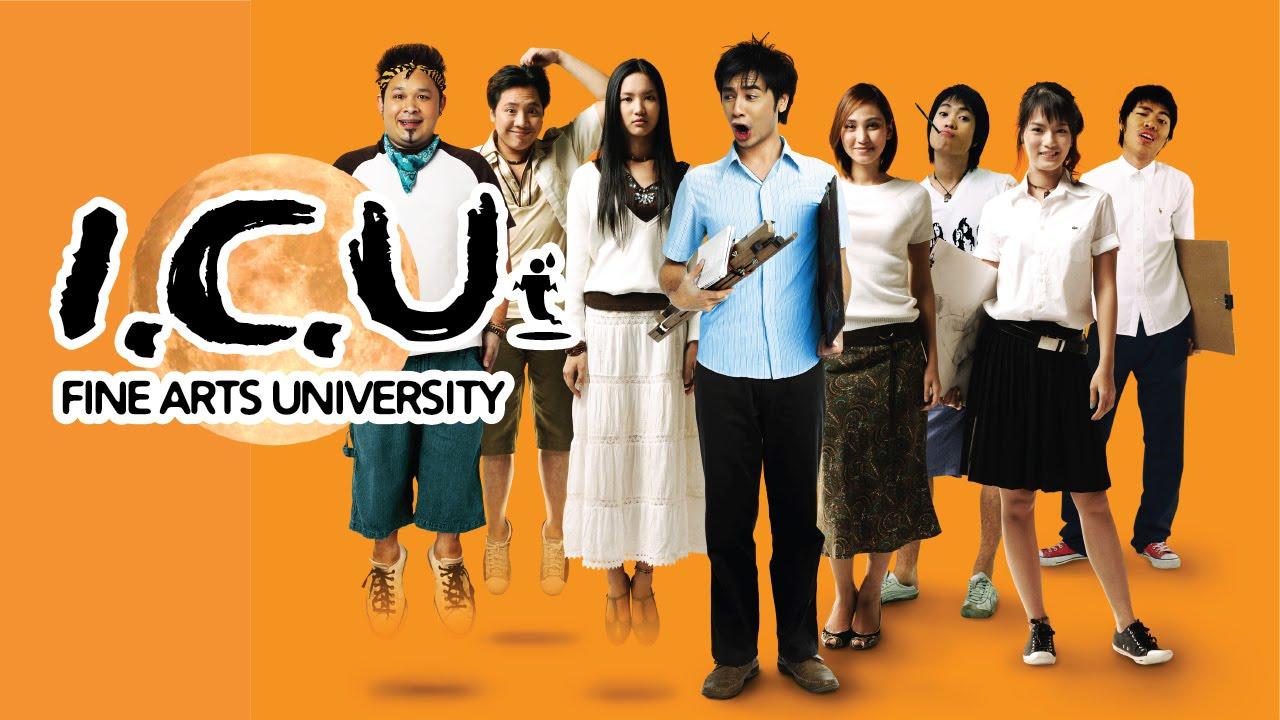 ICU: Ghost College of Fine Arts (2008)