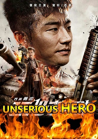 Unserious Hero (2017)