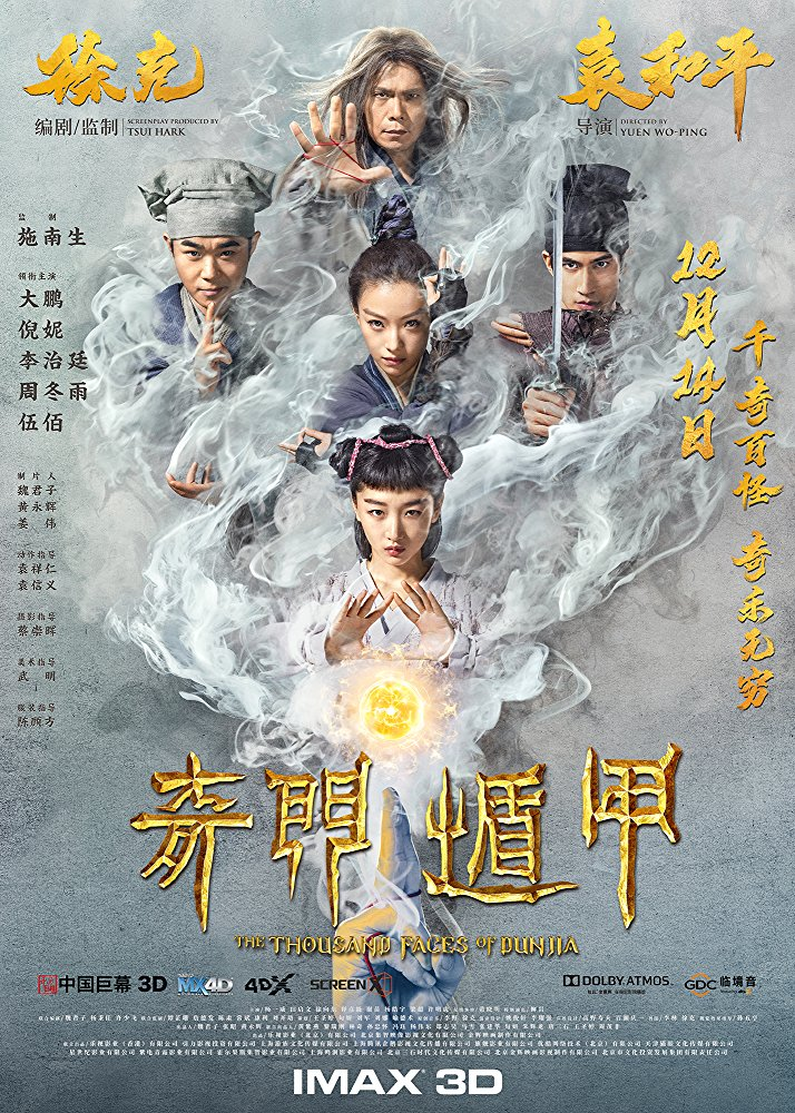 The Thousand Faces of Dunjia (2017)