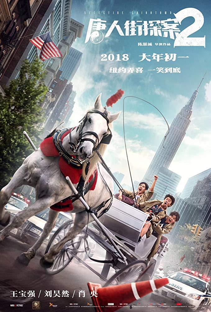 Detective Chinatown 2 (2018) (2019)
