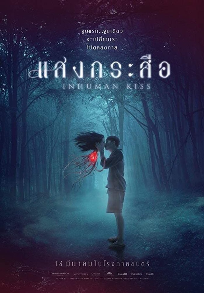 Krasue: Inhuman Kiss (2019) (2019)