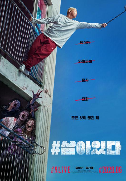 Alive (2020) (2020)