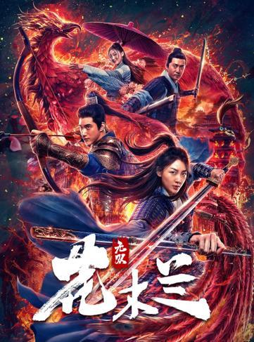 Matchless Mulan (2020) (2020)